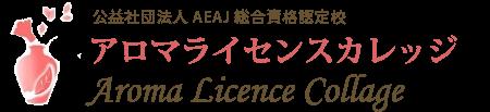 アロマライセンスカレッジ 大阪校